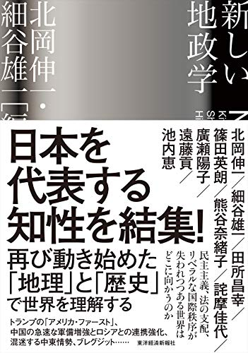 新しい地政学 /