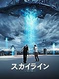 スカイライン-征服-(字幕版)
