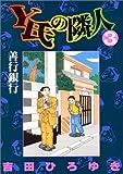Y氏の隣人 3 (ヤングジャンプコミックス)