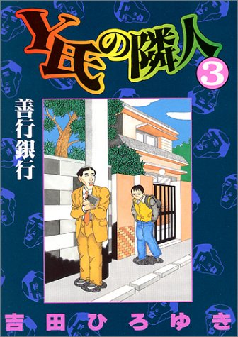 Y氏の隣人 3 (ヤングジャンプコミックス)の詳細を見る