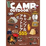 CAMP & OUTDOOR 最旬グッズカタログ 2019 Vol.2 (M.B.MOOK)