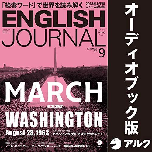ENGLISH JOURNAL(イングリッシュジャーナル) 2018年9月号(アルク) Titelbild