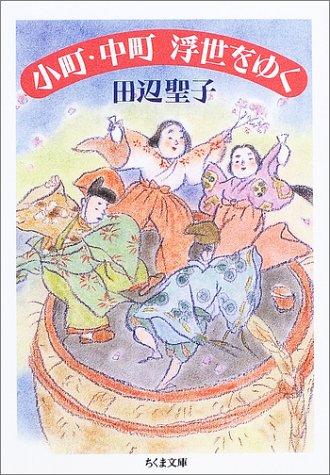 小町・中町 浮世をゆく (ちくま文庫)