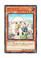 遊戯王 日本語版 FLOD-JP035 Boycotton ボイコットン (ノーマル)