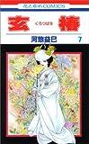 玄椿 第7巻 (花とゆめCOMICS)
