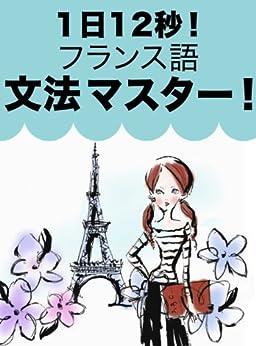 [小林まみ]の1日12秒!初歩フランス語文法マスター!