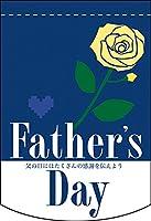 Fathers Day ブルー 変形タペストリー(円カット) No.61076(受注生産) [並行輸入品]