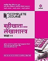 Complete Course Bahikhata Avum Lekhashastra class 11