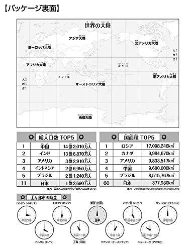 80ピースジグソーパズル世界地図おぼえちゃおう!(26×38cm)