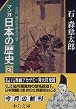 マンガ 日本の歴史〈21〉土民、幕府をゆるがす (中公文庫) - 石ノ森 章太郎