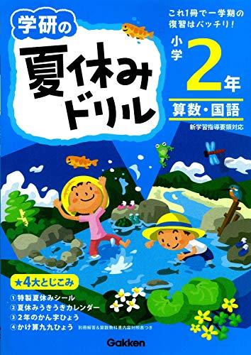 小学2年 (学研の夏休みドリル)