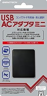クラシックミニ用ACアダプタ『USB ACアダプタミニ』