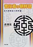 普段着の朝鮮語―私の朝鮮語小辞典〈2〉 (河出文庫)