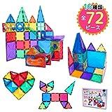 KitWell マグビルド パネル 16種類72ピース マグネットブロック マグネットおもちゃ 磁石