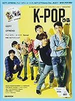 K-POPぴあ vol.3 (ぴあMOOK)