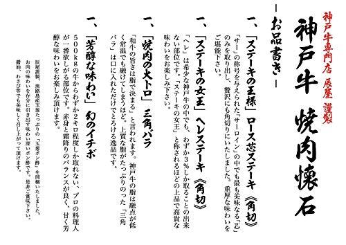 神戸牛焼肉懐石(ヒレ・ロース芯・三角バラ・イチボ希少部位4種×200g=計800g約4〜5人前盛り合わせセット)お急ぎ便・お届け日時指定便無料