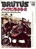 BRUTUS (ブルータス) 1984年 2月15日号 バイクに昂ぶる・2