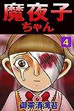 魔夜子ちゃん4 (アリス文庫)