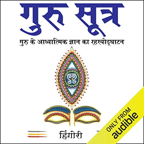 Guru Sutra (Hindi Edition) cover art