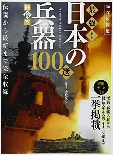 陸海空最強!日本の兵器100選―伝説から最新まで完全収録 (マイウェイムック)の詳細を見る
