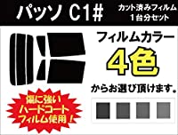 TOYOTA トヨタ パッソ 車種別 カット済み カーフィルム C1# / スーパーブラック