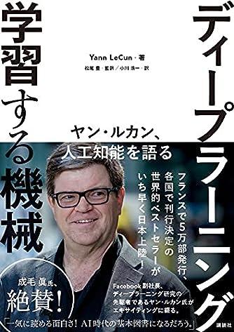 ディープラーニング 学習する機械 ヤン・ルカン、人工知能を語る (KS科学一般書)