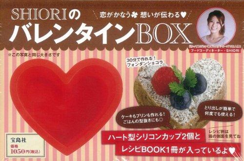 SHIORIのバレンタインBOX (ハート型シリコンカップ付) ([バラエティ])