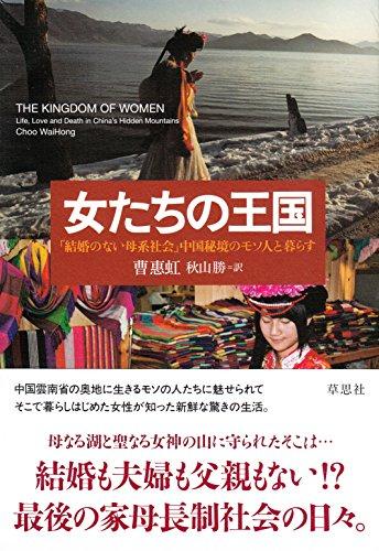 女たちの王国: 「結婚のない母系社会」中国秘境のモソ人と暮らす