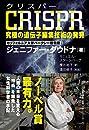 CRISPR  クリスパー   究極の遺伝子編集技術の発見