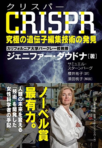 CRISPR (クリスパー)  究極の遺伝子編集技術の発見