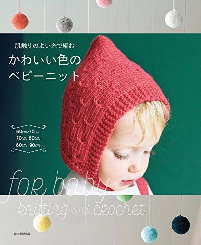 朝日新聞出版『肌触りのよい糸で編む かわいい色のベビーニット』