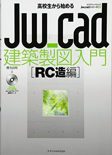 高校生から始めるJw_cad建築製図入門[RC造編] (エクスナレッジJw_cadシリーズ 6)
