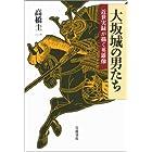 大坂城の男たち――近世実録が描く英雄像