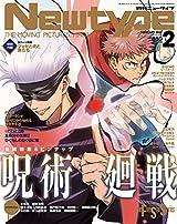 呪術廻戦、五等分の花嫁∬、おそ松さんなど三大アニメ誌2021年2月号