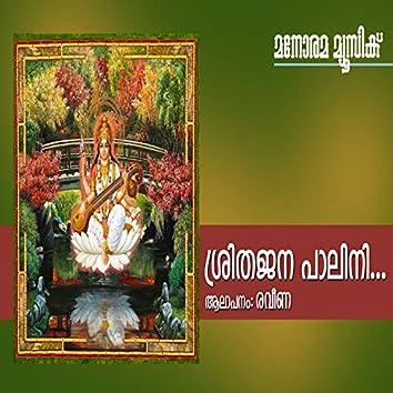 Sridhajana Palani