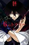 6のトリガー 4 (4) (ゲッサン少年サンデーコミックス)