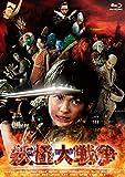 妖怪大戦争【特典DVD付3枚組】 [Blu-ray]