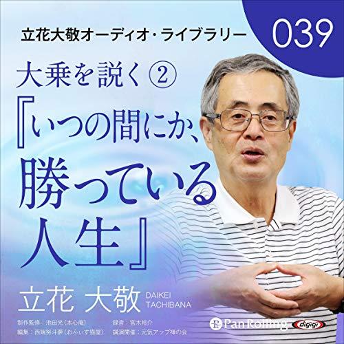 『立花大敬オーディオライブラリー39「大乗を説く②『いつの間にか、勝っている人生』」』のカバーアート