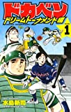 ドカベン ドリームトーナメント編 1 (少年チャンピオン・コミックス)