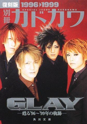 別冊カドカワ GLAY―甦る'96~'99年の軌跡 復刻版1996→1999 (角川文庫)の詳細を見る