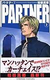 PARTNER〈2〉 (C・NOVELSファンタジア)