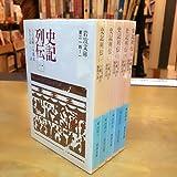 史記列伝 1~5巻セット (岩波文庫)
