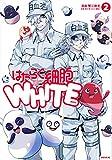 はたらく細胞WHITE(2) (シリウスKC)
