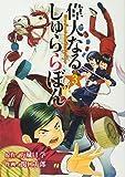 偉大なる、しゅららぼん 3 (ヤングジャンプコミックス)