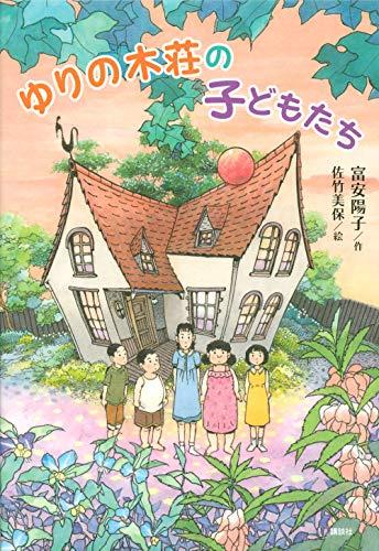 ゆりの木荘の子どもたち (わくわくライブラリー)