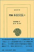 増補 本居宣長 (2) (東洋文庫)