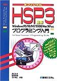 最新HSP3プログラミング入門Windows95/98/NT/2000/Me/XP対応