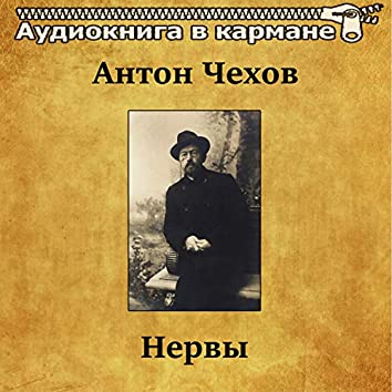 Антон Чехов - Нервы