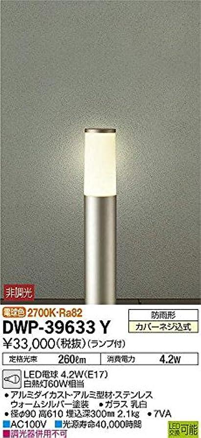 召喚する記念診断する大光電機(DAIKO) LEDアウトドアローポール (ランプ付) LED電球 4.2W(E17) 電球色 2700K DWP-39633Y