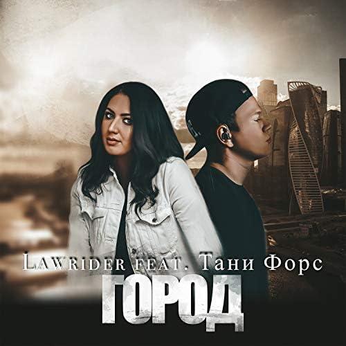 Тани Форс feat. Lawrider